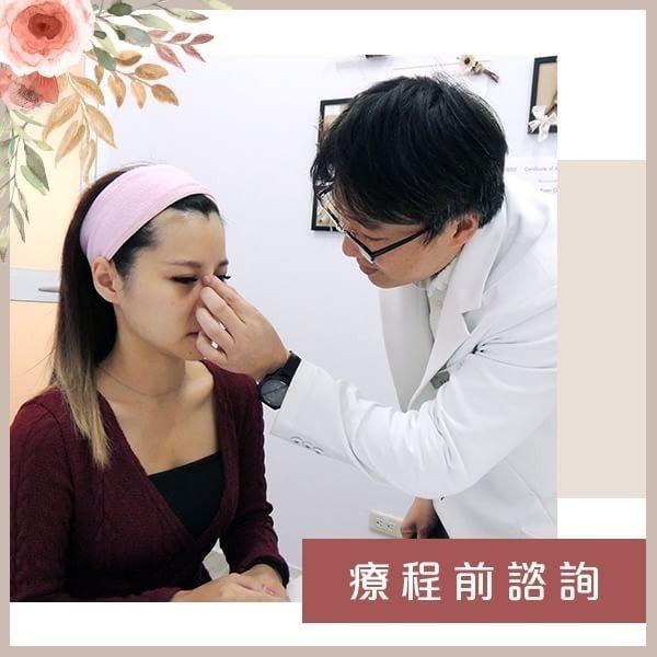 玻尿酸鼻子+下巴/肉毒小臉-療程前諮詢