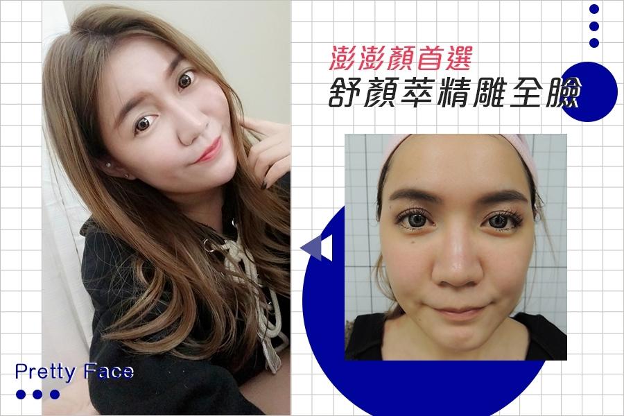 江芷瑄-舒顏萃精雕全臉