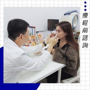 江芷瑄-舒顏萃精雕全臉-療程前諮詢
