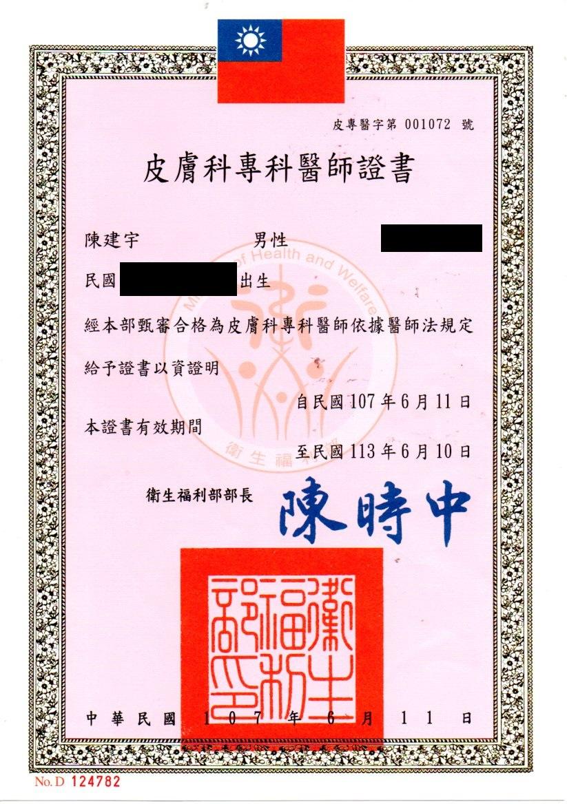 陳建宇證書2