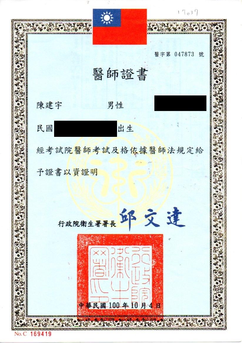 陳建宇證書1